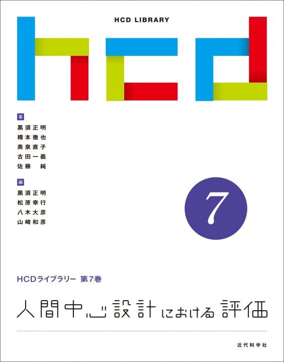 HCDライブラリー第7巻「人間中心設計における評価」発行 設計からUXまで品質評価を丁寧に解説