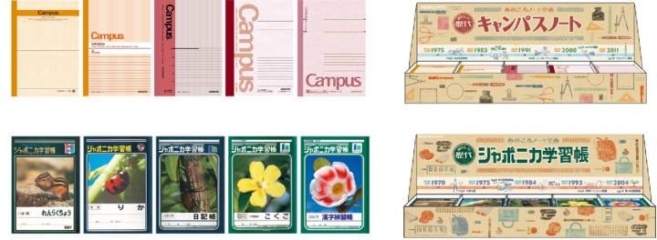 コクヨ「キャンパスノート」とショウワノート「ジャポニカ学習帳」 懐かしいデザインのミニノートが数量限…