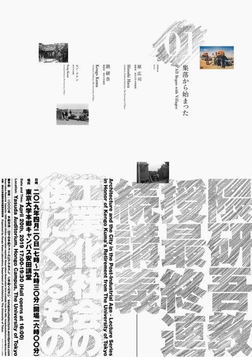 東京大学教授を退職する隈研吾の最終連続講義 「工業化社会の後にくるもの」が2019年4月より10回開催