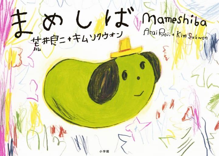 「豆しば」と絵本作家 荒井良二による コラボ絵本「まめしば」が発売