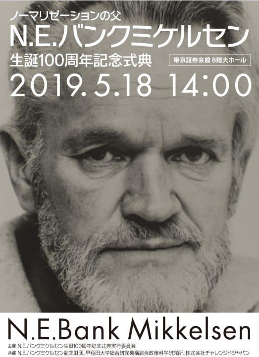 ノーマリゼーションの父バンクミケルセン 生誕100周年記念式典・講演会が開催