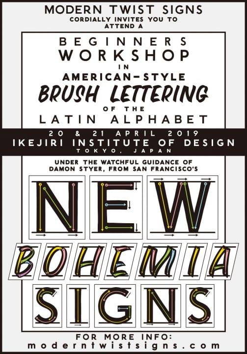 サンフランシスコ最古のサインショップ「New Bohemia Signs」 オーナーが来日し日本でワークショップを開催