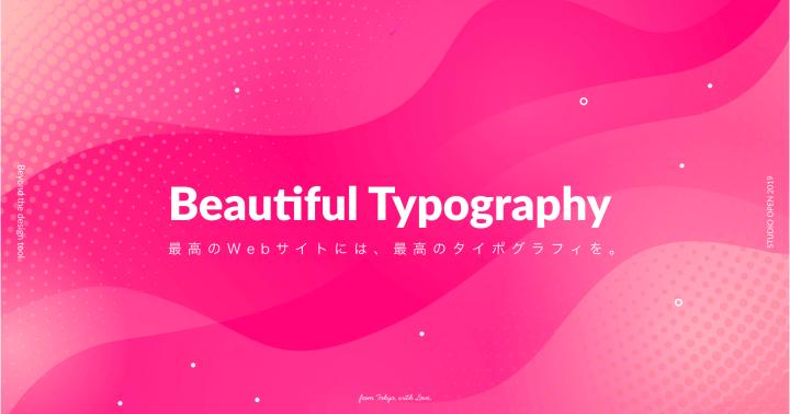 Webサイト作成ツールの「STUDIO」 モリサワのWebフォント「TypeSquare」を導入