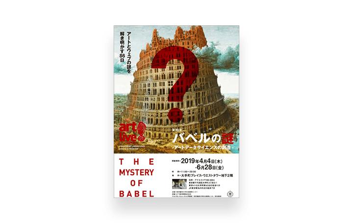 「バベルの謎 –アートとデータサイエンスの創造–」展が開催 インターネットを駆使して人類の長年の疑問に…