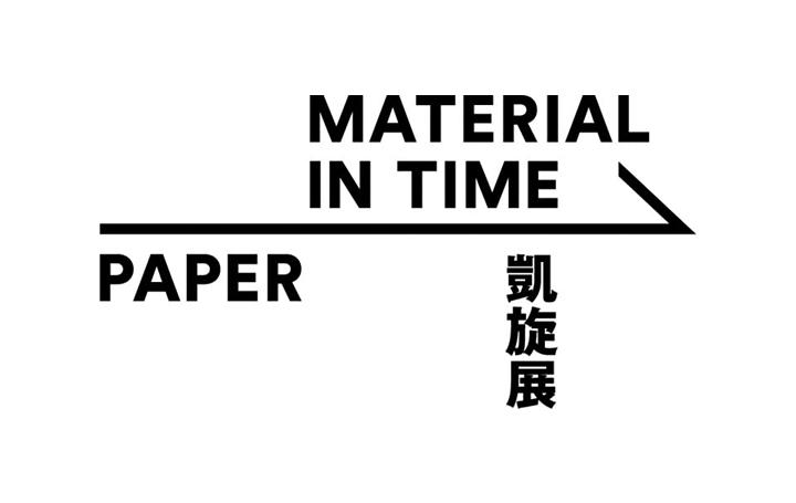 「MATERIAL IN TIME -PAPER- 凱旋展」が開催 「日本の素材」がテーマのデザイン展