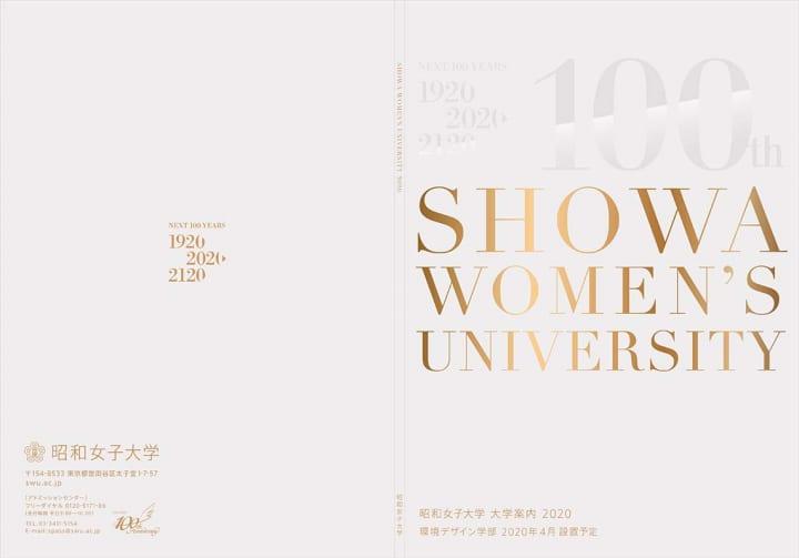 昭和女子大学の大学案内パンフレット  強いビジュアルで「日本を担う女性リーダーを育成する大学」を訴求