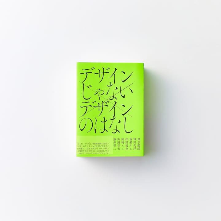 全ページ袋とじ!?読者の手で切り開いていくデザイン本 「デザインじゃない デザインのはなし」が発売