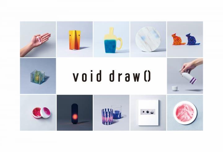若手デザイナーによる「VOID DRAW()」 「ミラノサローネサテリテ」に出展