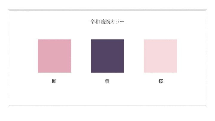 日本流行色協会が「令和 慶祝カラー」を発表 春の訪れを知らせる日本の代表的な花にちなんで選定。
