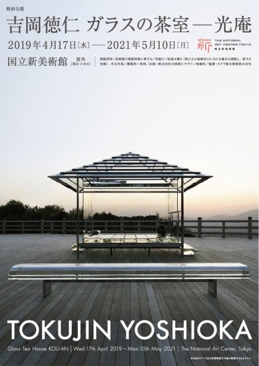 「吉岡徳仁 ガラスの茶室 – 光庵」 東京・六本木の国立新美術館で特別公開