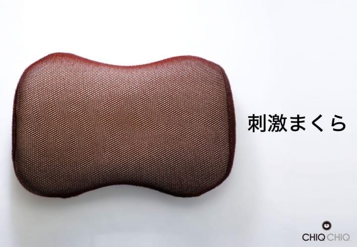 寝ている間の刺激ケア枕「CHIQ CHIQ刺激まくら」 10,000本以上の毛先を持つ微刺激繊維を使用
