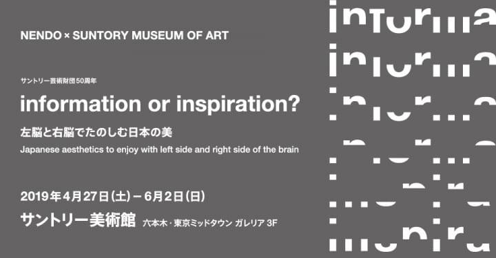 まもなく開催 nendo × Suntory Museum of Art 「information or inspiration? 左脳と右脳でたのしむ日本…