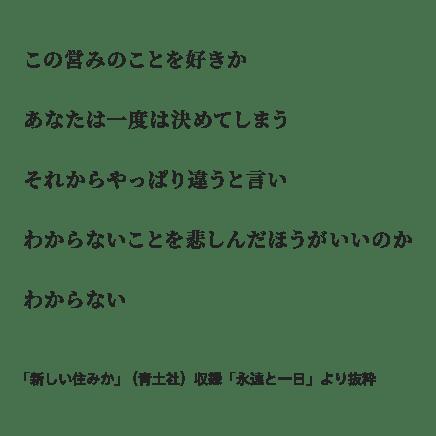 詩人・大崎清夏とは