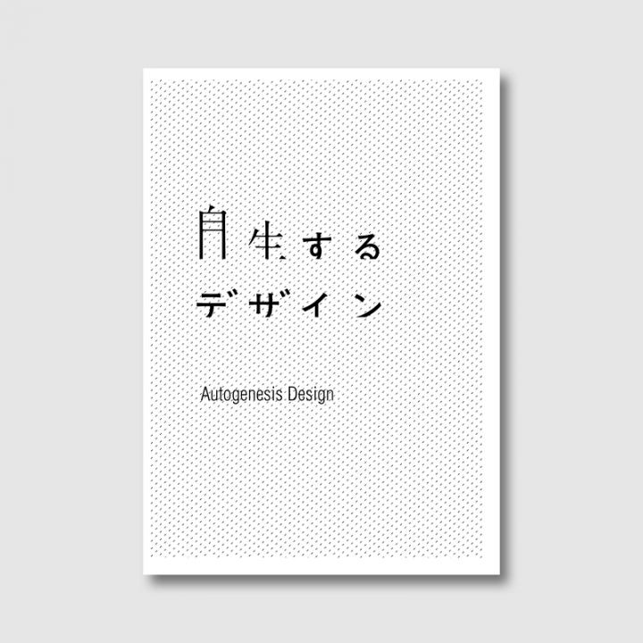 TAKT PROJECT、we+、YOYとのグループ展に合わせ ZINE「自生するデザイン」が発売