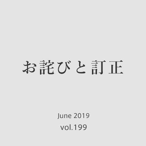 お詫びと訂正  デザイン誌「AXIS」2019年6月号