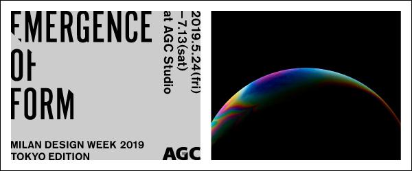 鈴木啓太とAGCプロジェクトメンバーによるトーク開催 ミラノデザインウィークでのインスタレーションを徹…