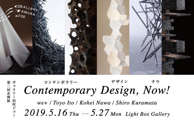 ギャラリー田村ジョー第2回企画展「Contemporary Design Now!」開催 参加作家はwe+、伊東豊雄、名和晃平…