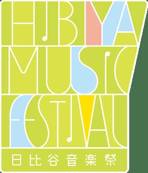 無料で楽しめる音楽の祭典「日比谷音楽祭」が開催 nendoがアートディレクションや「公式おさんぽアプリ」…