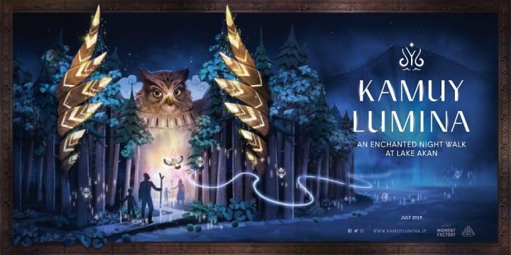 阿寒摩周国立公園を舞台としたデジタルアートの体験型アトラクション 「阿寒湖の森ナイトウォーク KAMUY …