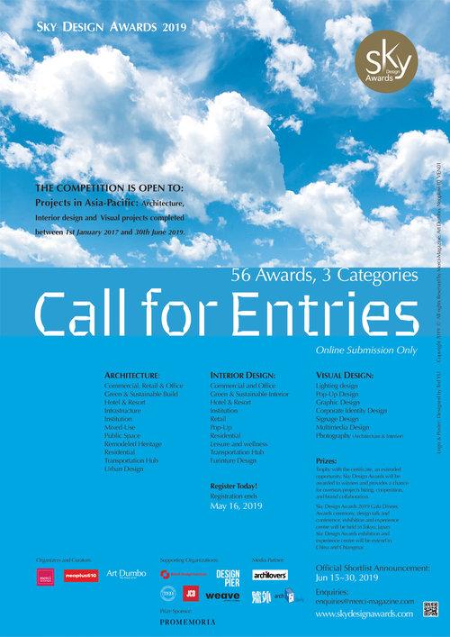 「Sky Design Awards2019」が応募受付中 アワードを通じてデザイナーと事業者をマッチングする試み