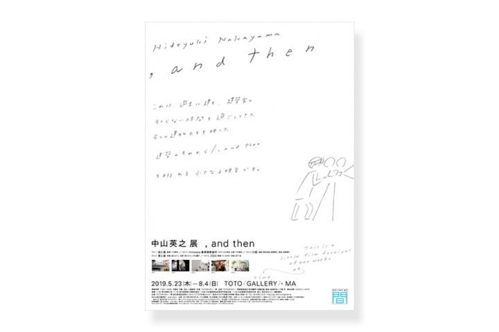 ギャラリーがミニシアターに? 建築家・中山英之氏の個展「, and then」開催 TOTOギャラリー間で2019年5月…