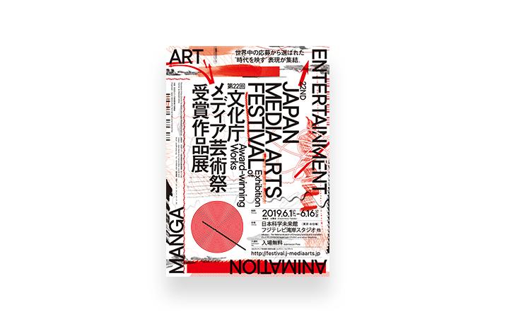 第22回文化庁メディア芸術祭受賞作品展が開催 RhizomatiksやMUTEK.JPも登場