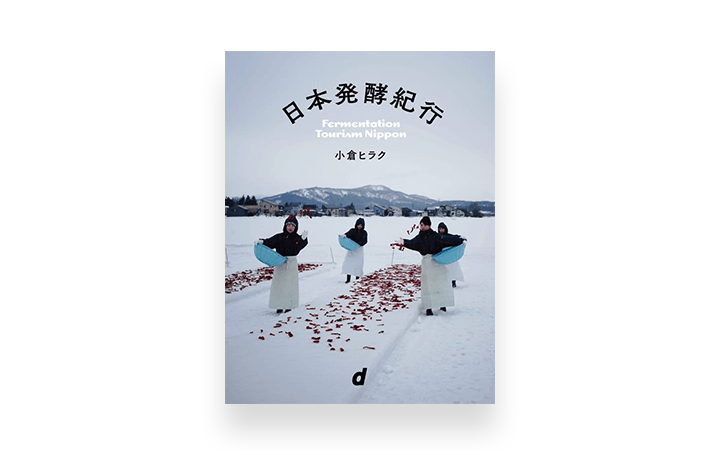 発酵デザイナー・小倉ヒラク氏の新著 「日本発酵紀行」がいよいよ一般販売開始