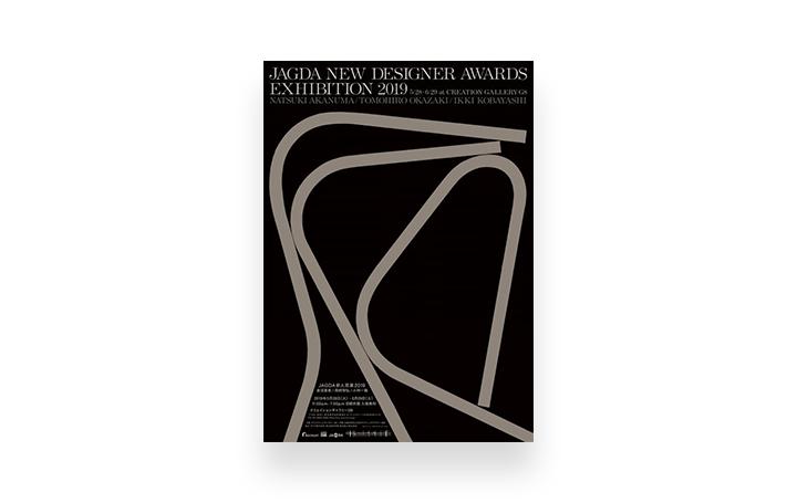 「JAGDA新人賞展2019 赤沼夏希・岡崎智弘・小林一毅」が開催 若手グラフィックデザイナー3名による展覧会