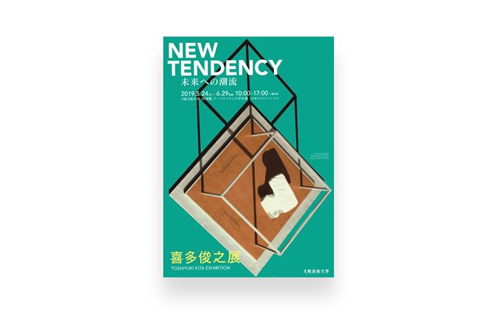 アートとテクノロジー、サイエンスの饗宴 「NEW TENDENCY 未来への潮流 喜多俊之展」が開催