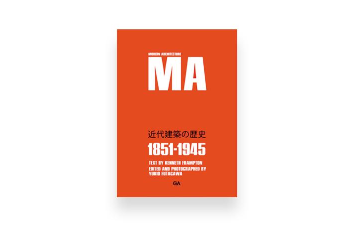 GAから19世紀のモダニズム建築の歴史を俯瞰した 「MODERN ARCHITECTURE 1851-1945」が発売