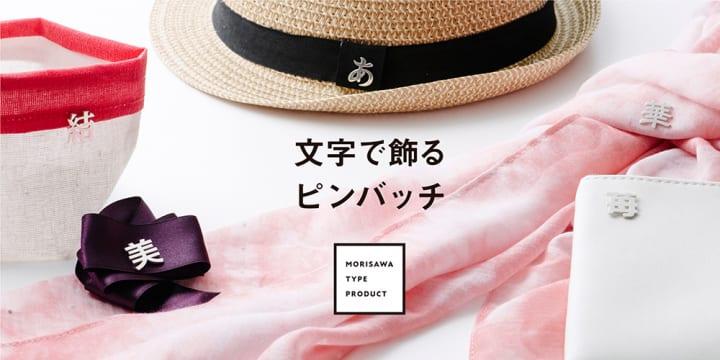 「MORISAWA TYPE PRODUCT」のオリジナルグッズ 第3弾となる銀製の「文字で飾るピンバッチ」が登場