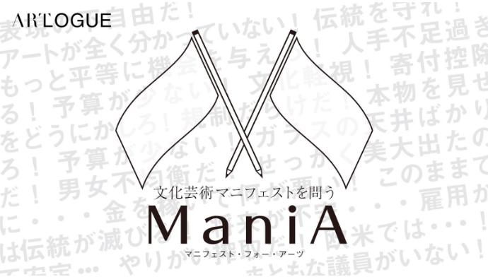 参院選候補者に「文化芸術マニフェスト」を問う Manifest for Arts「ManiA」プロジェクト始動