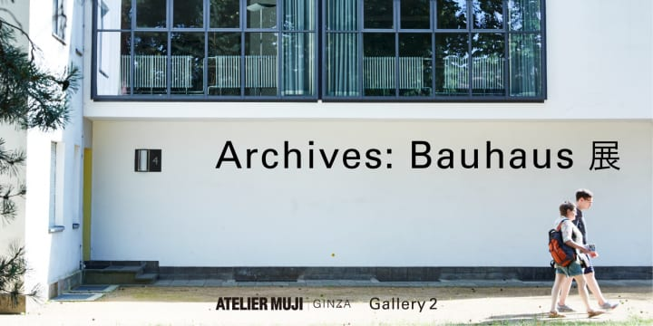 ATELIER MUJI GINZA Gallery2にて 「Archives: Bauhaus」展が開催