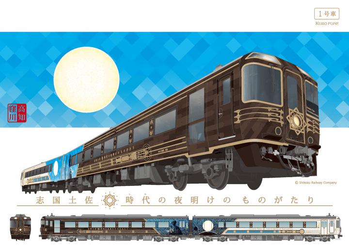 JR四国の観光列車「志国土佐 時代の夜明けのものがたり」 インテリアデザイン案が公開
