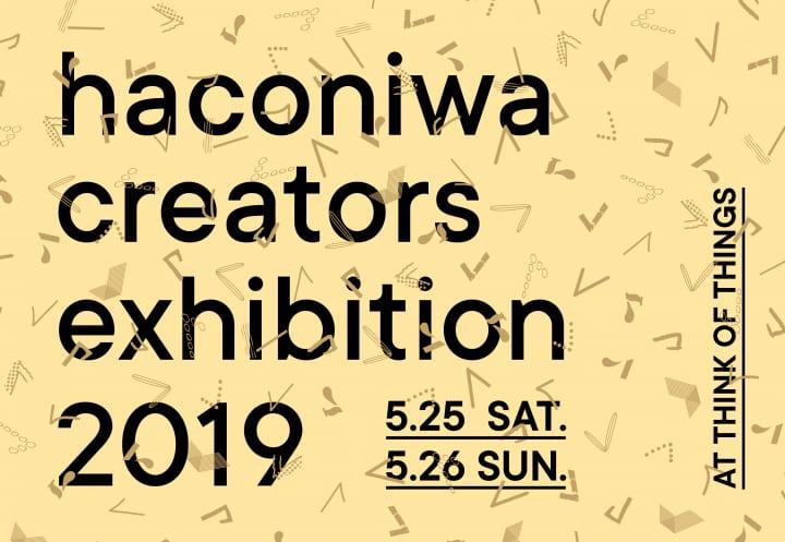 クリエイター展「haconiwa creators exhibition 2019」が開催 コクヨ「GLOO」とWEBマガジン「haconiwa」が…