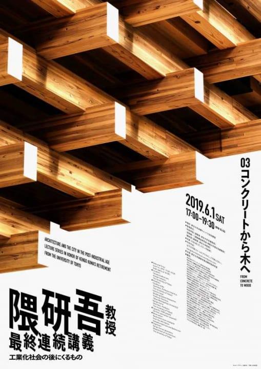 隈研吾最終連続講義「工業化社会の後にくるもの」 第3回「コンクリートから木へ」のオンライン予約が開始