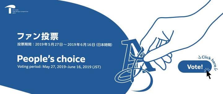 モリサワ タイプデザインコンペティション 2019 「ファン投票」がスタート!