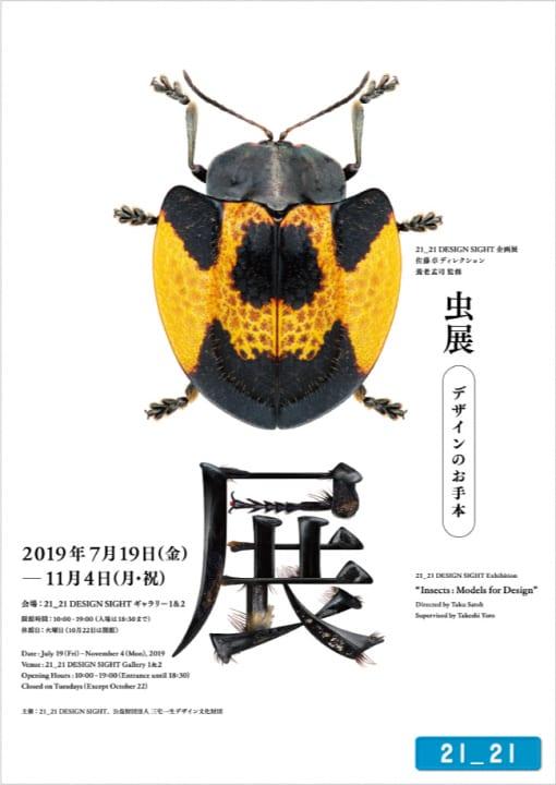 21_21 DESIGN SIGHTギャラリーで「虫展 -デザインのお手本-」開催 「クリヨウジのクレージーハウス」も…