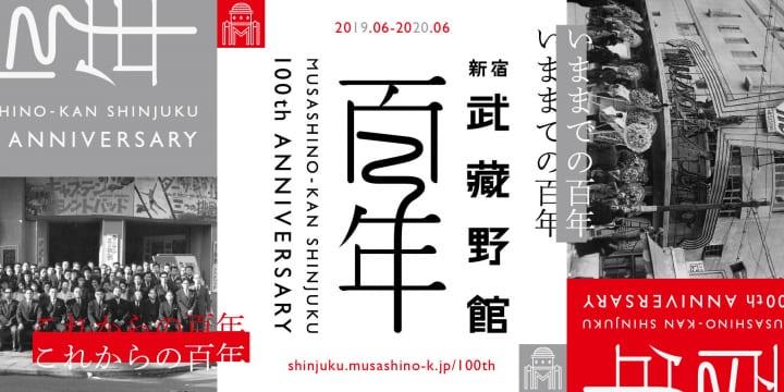 新宿の老舗映画館・武蔵野館が開館100周年 これからの100年間を考える記念企画が開催