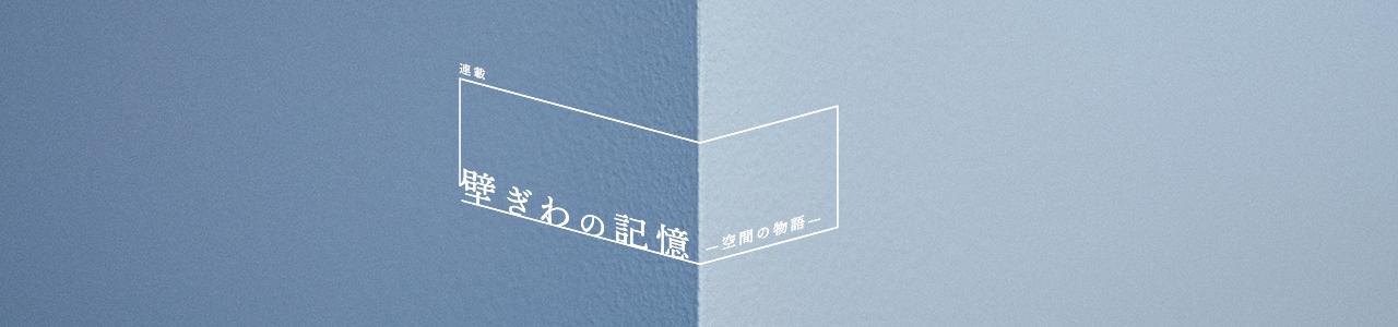 第3回 建築家 長岡 勉(POINT) | 宿った命との遊び方
