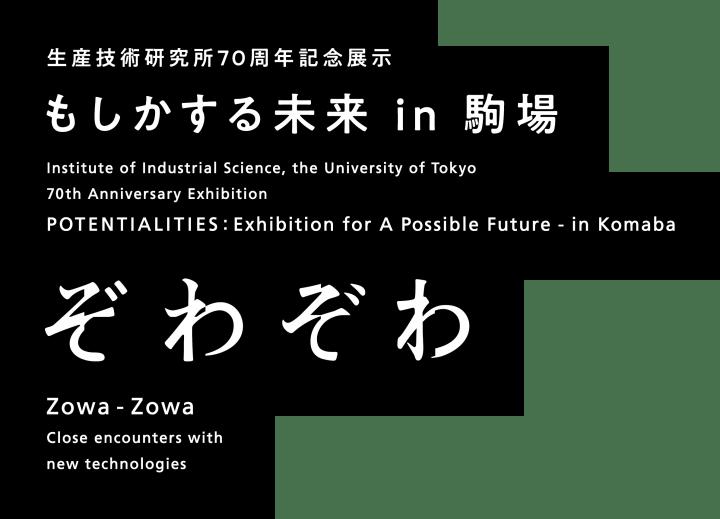 インダストリアルデザイナー 山中俊治による 東大・山中研究室プロトタイプ展2019「ぞわぞわ」が開催