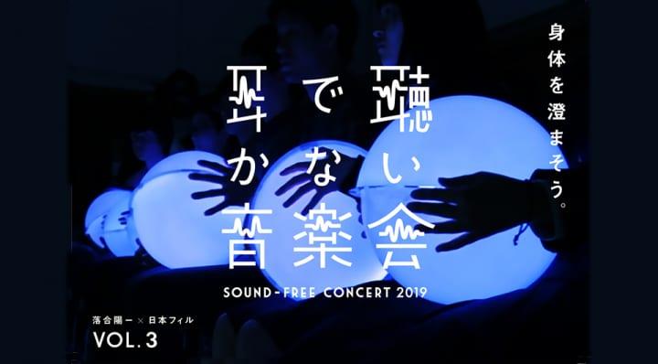 「落合陽一×日本フィルハーモニー交響楽団プロジェクト VOL.3」開催 クリエイティブスタジオ WOWが「映像…