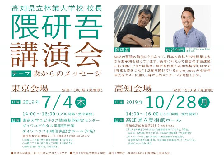 隈 研吾と水谷伸吉(more trees)による講演会が開催 高知県をモデルケースに森林・建築を語る