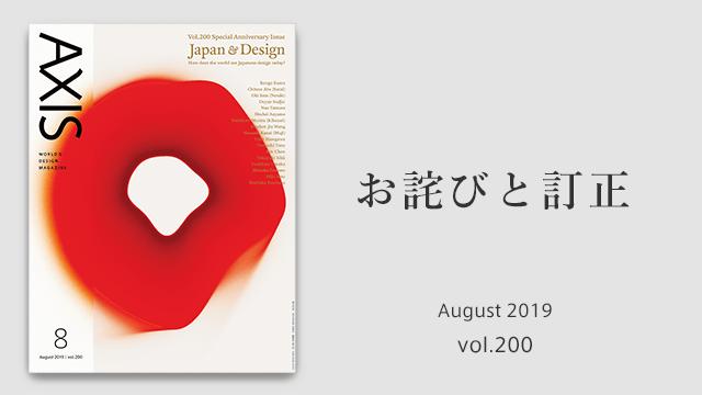 お詫びと訂正  デザイン誌「AXIS」2019年8月号