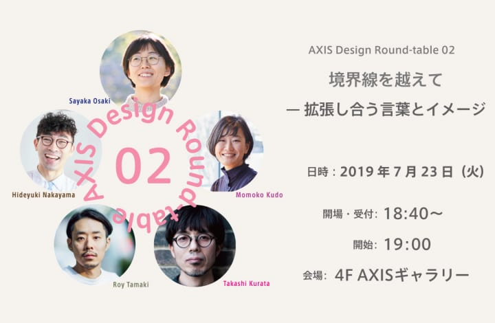 第2回 AXIS Design Round-tableが開催 テーマは「境界線を越えて ー 拡張し合う言葉とイメージ」