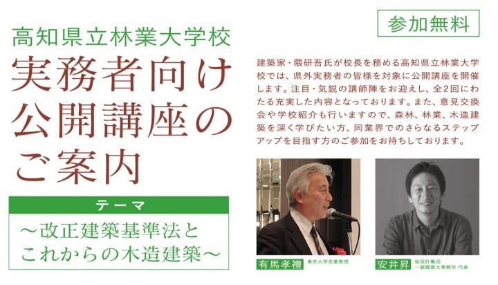 隈 研吾が校長を務める高知県立林業大学校 東京・大阪で木造建築の実務者向け公開講座を開催