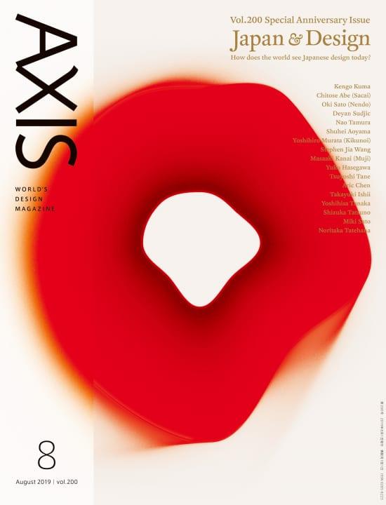 世界に通ずる「日本のデザイン」とは? 創刊200号記念号のデザイン誌「AXIS」は2019年7月1日(月)発売で…