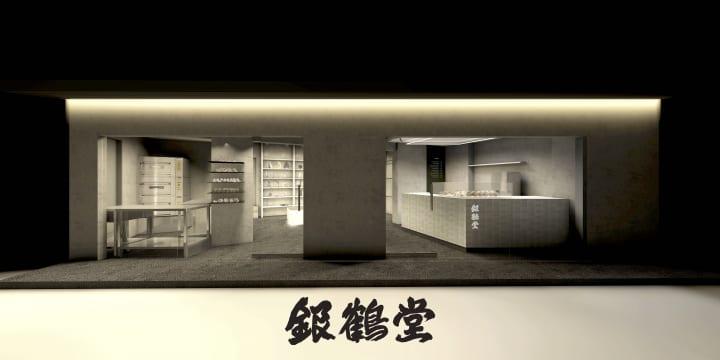 京都・銀閣寺エリアに「銀鶴堂」がリニューアルオープン 内装デザインは祇園のキュレーションビル「y gion…