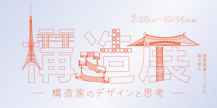 建築倉庫ミュージアムで企画展「構造展 -構造家のデザインと思考-」を開催  世界初、日本の構造家50名の構…