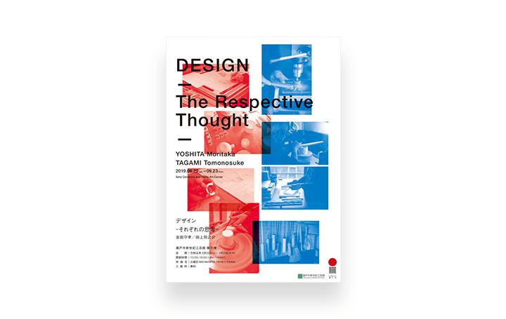 田上知之介と吉田守孝の2人展 「デザイン―それぞれの思考―」が開催